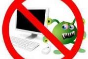 Comment supprimer un virus en ligne ?