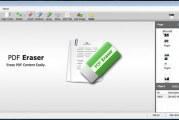 Comment ajouter, supprimer des images, texte dans un fichier PDF