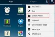 Comment organiser les icônes d'application dans l'écran d'accueil Android et l'écran d'application